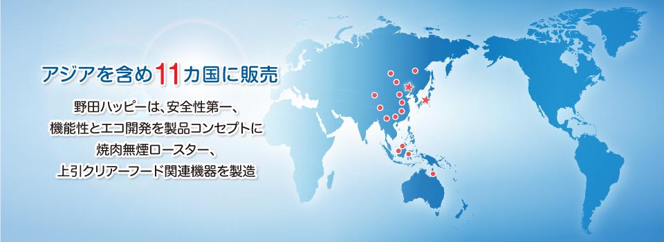アジア含め11カ国に販売
