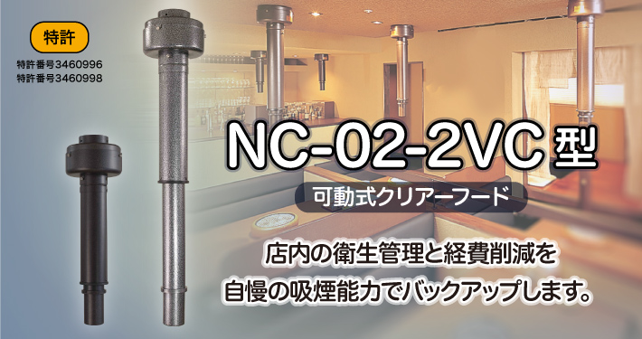 上引きクリアーフードNC-02