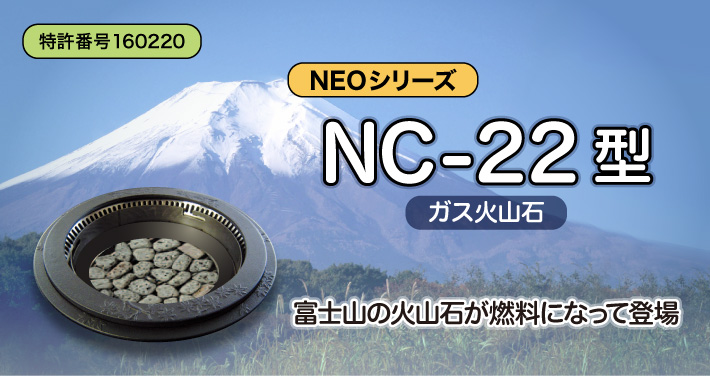 NEO NC-22型(火山石無煙ロースター)
