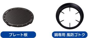 プレート板、鍋専用 風防ゴトク