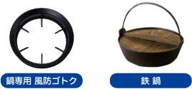 鍋専用 風防ゴトク、鉄鍋