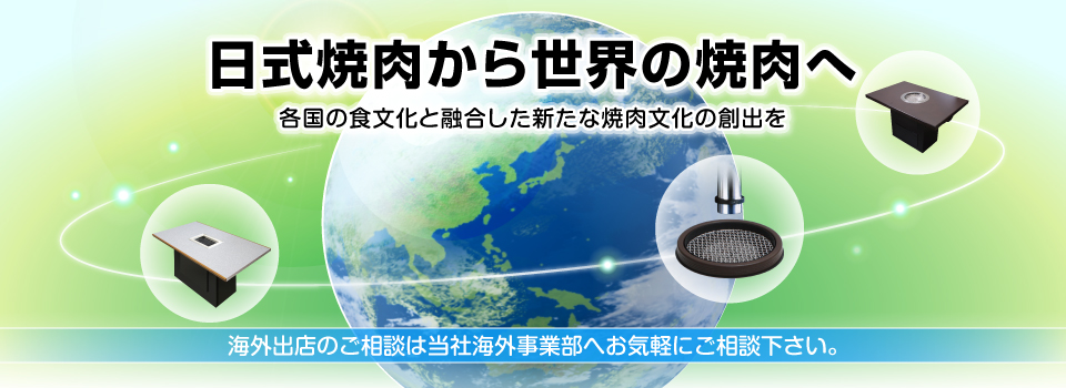 日式焼肉から世界の焼肉へ
