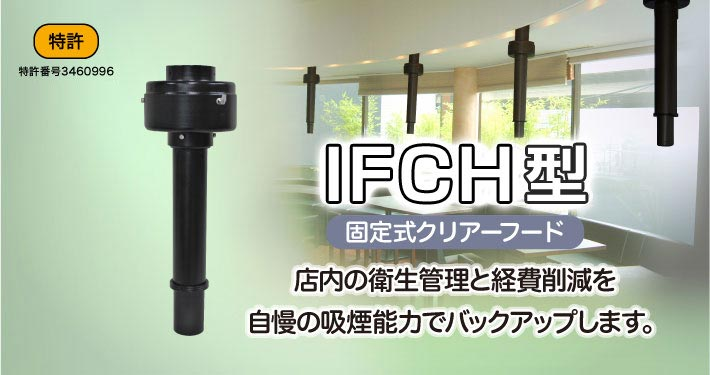 image_IFCH2-1