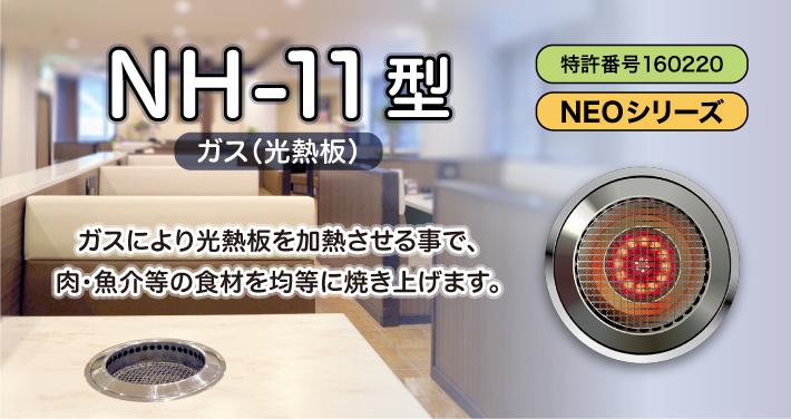 NEO NH-11型(光熱板無煙ロースター)