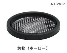 輝 NT-26-2型