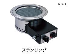 マジックロースター NG-1型