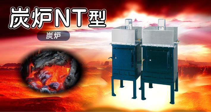 炭炉 NT型